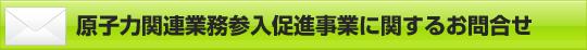 原子力関連業務参入促進事業に関するお問い合わせ