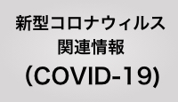 新型コロナウイルス関連情報(COVID-19)