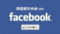 青森県中央会のフェイスブック