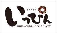 青森県地域特産品ガイドブック[いっぴん]