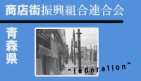 青森県商店街振興組合連合会