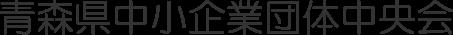 青森県中小企業団体中央会