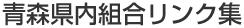 青森県内組合リンク集