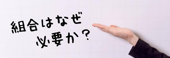 組合はなぜ必要か?|青森県中小企業団体中央会